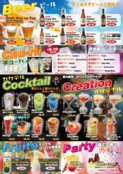 Izakaya A4 Drink 2020